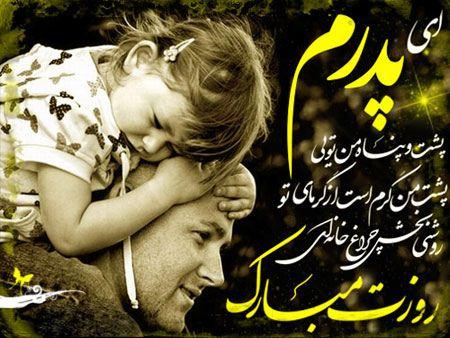 زیباترین کارت پستال تبریک به مناسبت روز پدر