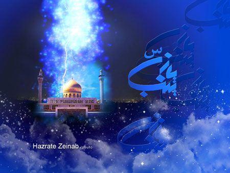 کارت پستال مذهبی روز وفات حضرت زینب کبری (س)