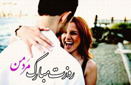 کارت پستال عاشقانه به مناسبت روز مرد