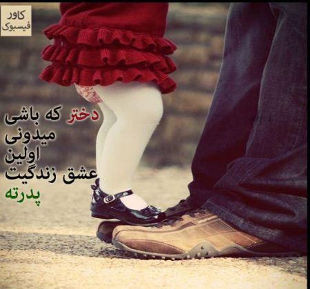 عاشقانه، جملات عرفاني و عکس نوشته هاي روز پدر