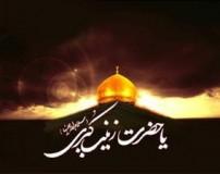 اشعار زیبا به مناسبت وفات حضرت زینب (س)