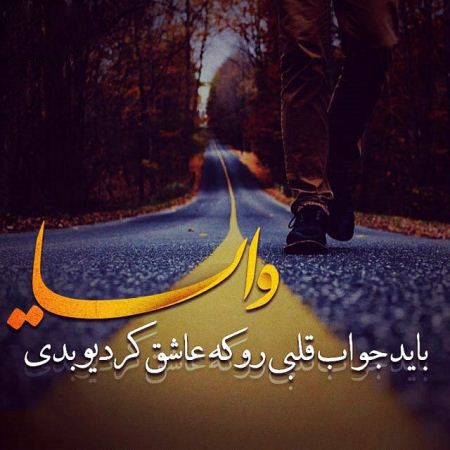 عکس نوشته عاشقانه تلخ