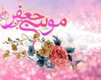 اس ام اس تبریک به مناسبت ولادت امام موسی کاظم (ع)