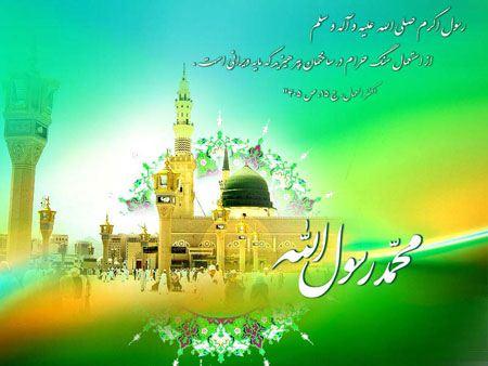 کارت پستال تبریک به مناسبت عید مبعث پیامبر (ص)