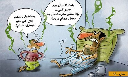 کاریکاتور قحطی و کمبود آب
