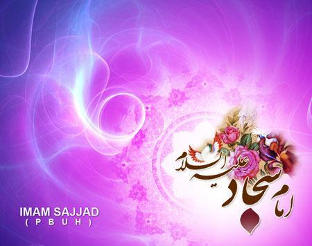 کارت پستال تبریک به مناسبت ولادت امام سجاد (ع)