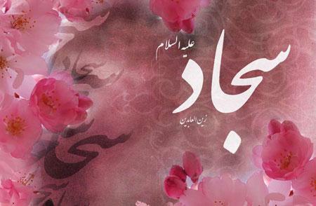 کارت پستال ولادت امام سجاد | کارت پستال تبریک میلاد امام سجاد