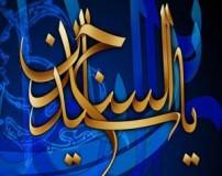 اس ام اس مذهبی جملات امام سجاد (ع)