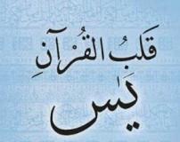با خواندن سوره مبارک یاسین (یس) حاجت روا شوید