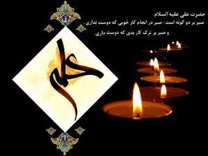 اشعار مذهبی روز بیست و یکم ماه رمضان