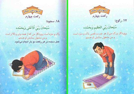 آموزش تصویری و آسان نماز خواندن