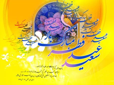 کارت پستال تبریک به مناسبت عید فطر سال 94