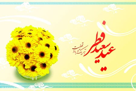 کارت پستال تبریک به مناسبت عید فطر سال 99