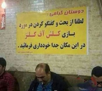 بازی کلش آف کلنز حرام و ممنوع اعلام شد