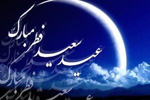 جوک های طنز و خنده دار عید فطر