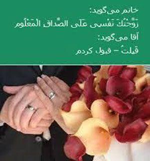 متن کامل صیغه محرمیت عقد موقت به همراه ترجمه فارسی