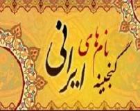 فهرست جامع از بهترین و جدیدترین اسم های ایرانی