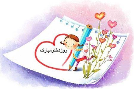 کارت پستال تبریک به مناسبت روز دختر
