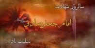 دل نوشته های مذهبی در وصف روز شهادت امام صادق (ع)