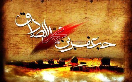 جدیدترین کارت پستال تسلیت به مناسبت شهادت امام صادق ع
