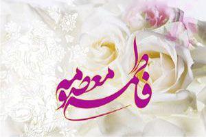 اس ام اس تبریک به مناسبت تولد حضرت فاطمه معصومه (س)