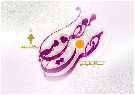 کارت پستال تبریک به مناسبت ولادت حضرت معصومه (س)