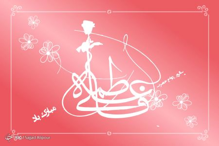 کارت پستال های گرافیکی سالروز ازدواج امام علی (ع)