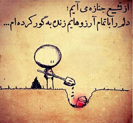 عکس نوشته های کارتونی رمانتیک و عاشقانه