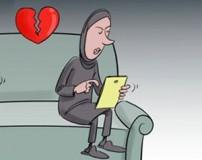 شعر طنز و خنده دار زن و موبایل