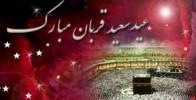 اشعار تبریک به مناسبت عید قربان