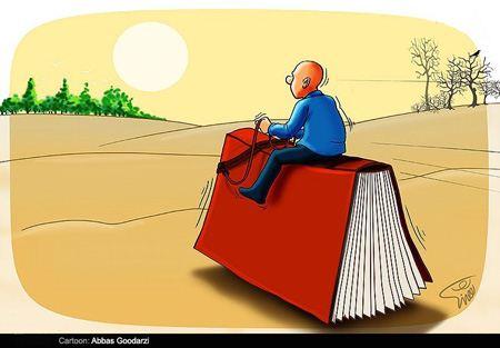 کاریکاتور جالب کتاب و کتابخوانی