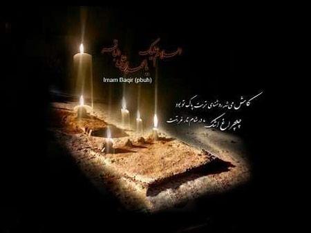 کارت پستال تسلیت به مناسبت وفات امام محمد باقر ع