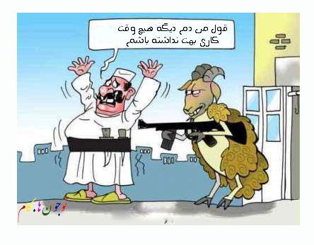 کاریکاتور های طنز ویژه عید سعید قربان