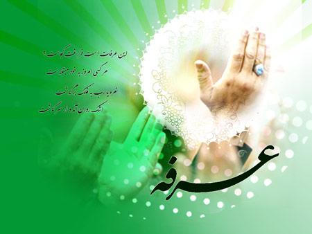 کارت پستال زیبا ویژه روز عرفه