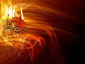 اس ام اس تسلیت به مناسبت وفات امام محمد باقر ع
