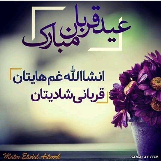 عید قربان من است