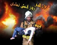 اس ام اس تبریک به مناسبت روز آتش نشانی