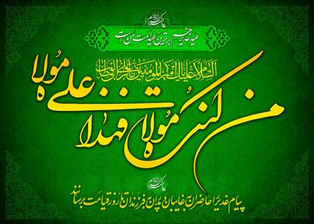 کارت پستال تبریک عید غدیر خم