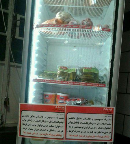 ایده جالب یک هایپر مارکت در بوشهر (عکس)