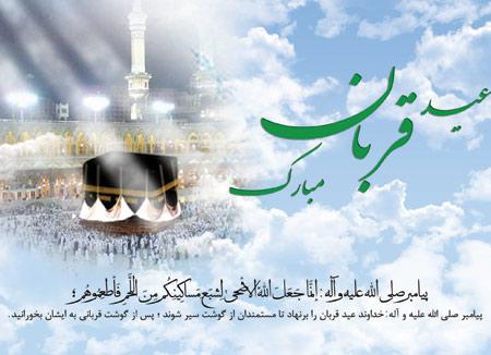 تصاویر کارت پستال ویژه عید سعید قربان