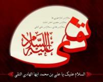 شعر کوتاه ویژه روز تولد امام هادی (ع)