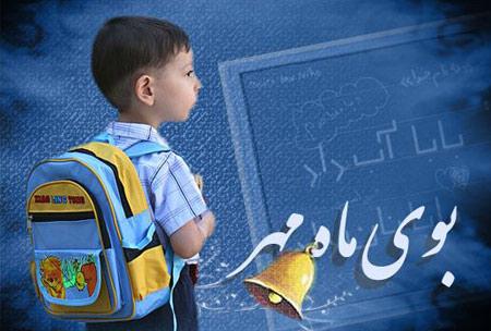 کارت پستال روز بازگشایی مدارس