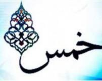 حکم خمس آپارتمان، خانه و زمین در اسلام