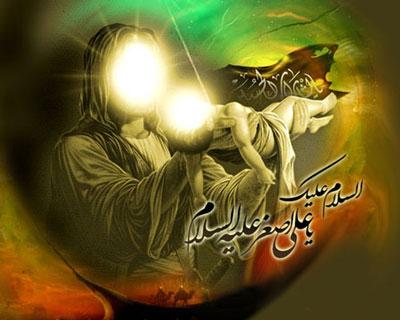 اس ام اس تسلیت به مناسبت شهادت حضرت علی اصغر (ع)