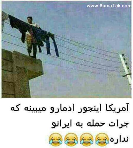 تصاویر خنده دار تلگرام