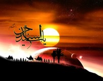 اشعار تسلیت به مناسبت روز شهادت امام سجاد (ع)