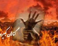 تقاص این گناهان در همین دنیا باید پس داده شود