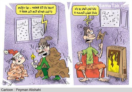 کاریکاتورهای خنده دار صرفه جویی در مصرف گاز