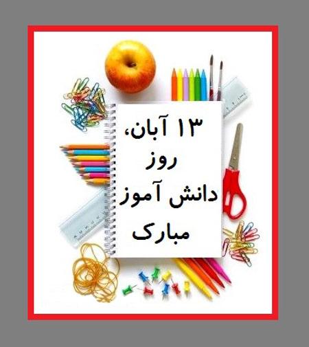 کارت پستال روز دانش آموز سال 99