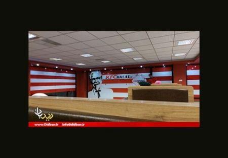 نخستین رستوران مک دونالد (KFC) در غرب تهران + تصاویر